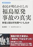 市民が明らかにした福島原発事故の真実: 東電と国は何を隠ぺいしたか (彩流社ブックレット)