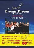 Dream & Dream ~夢をつなごう~: 弓削田健介作品集[CD2枚付き](ソロ・範唱・カラピアノ・パート別練習用)