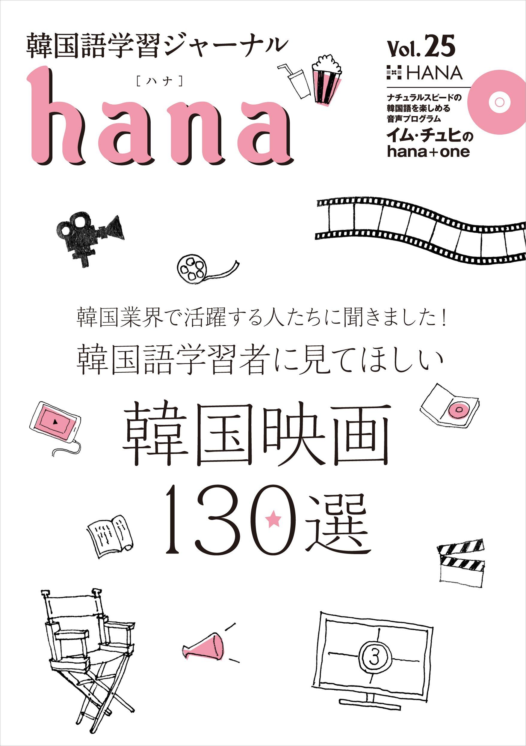 韓国語学習ジャーナルhana Vol. ...