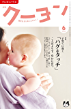月刊 クーヨン 2016年 06月号 [雑誌]
