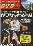 バスケットボールパーフェクトマスター (スポーツ・ステップアップDVDシリーズ)