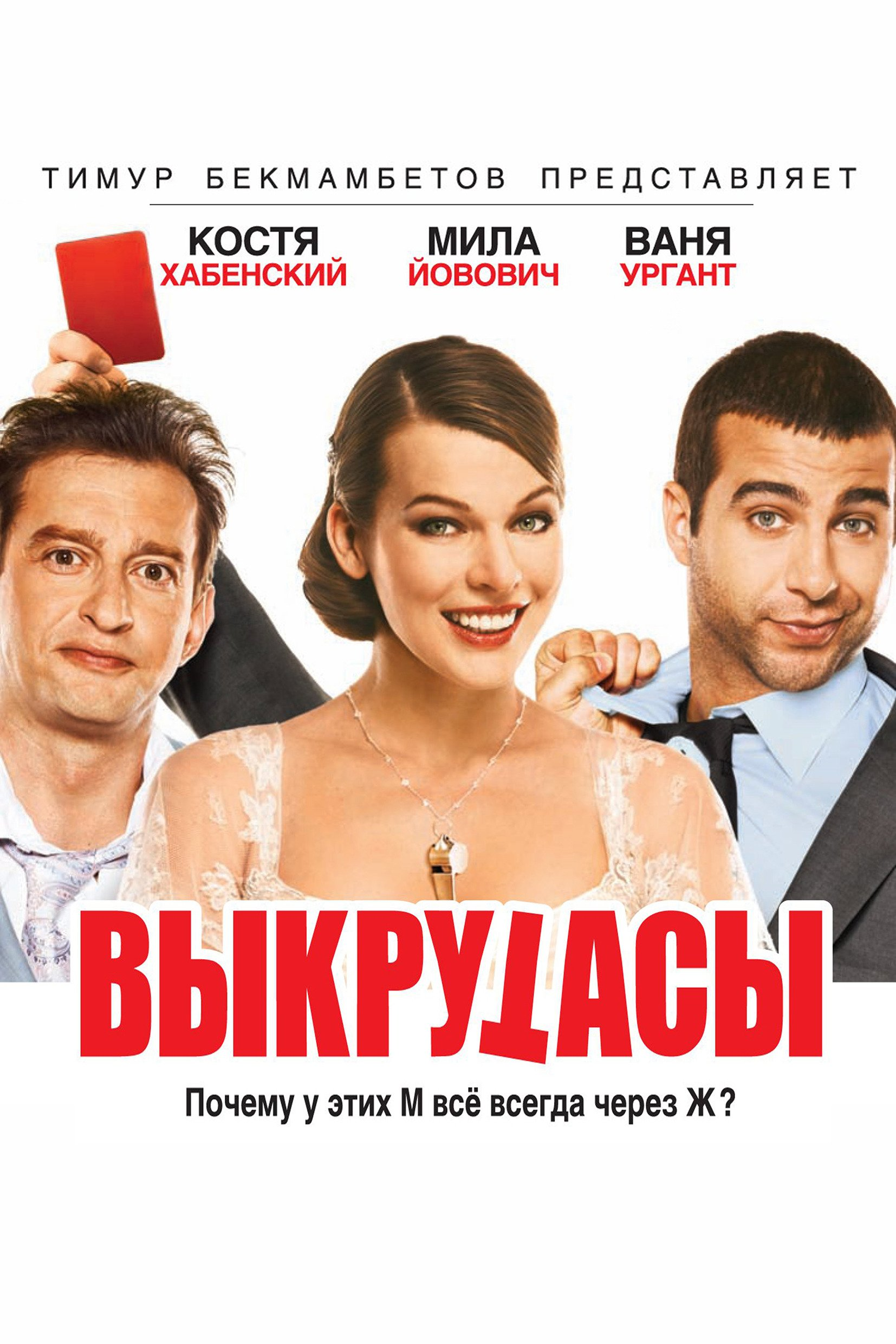 download luck by chance full movie 480p