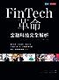Fin Tech革命