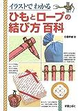 イラストでわかるひもとロープの結び方百科