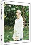 棉纱布自然手作服