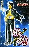 銀魂-ぎんたま- 7 (ジャンプ・コミックス)