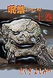 呪禁(じゅごん) -上巻-