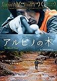 アルビノの木 [DVD]