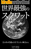 世界最強のスクワット: sekaisaikyounosukuwatto