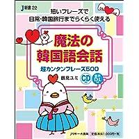 魔法の韓国語会話 超カンタンフレーズ500 (J新書)