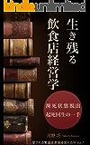 Survival Restaurant Management: hinshijyoutaidassyutsu kishikaiseinoitte aisareruhanjyouten insyokukeieidaihyakka (Japanese Edition)