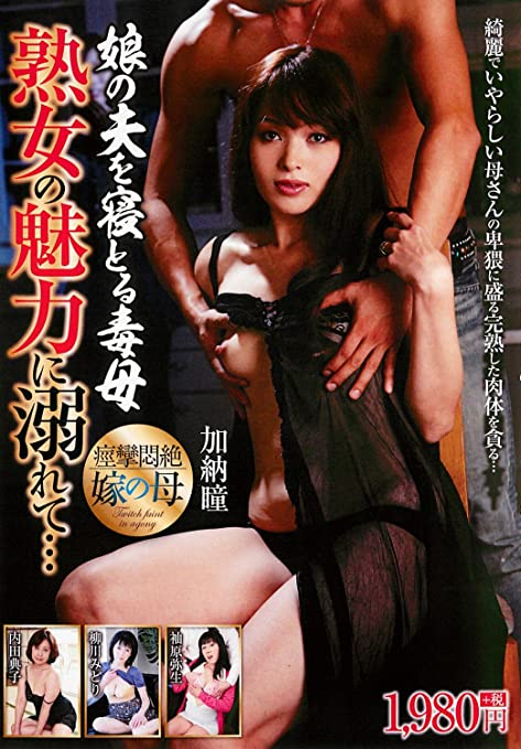 Amazon.com: JAPANESE gravure IDOL (OUTVISION) Poison mother daughter  husband drool mature drowning woman's charms. Tokyo onkou [DVD]: Movies & TV