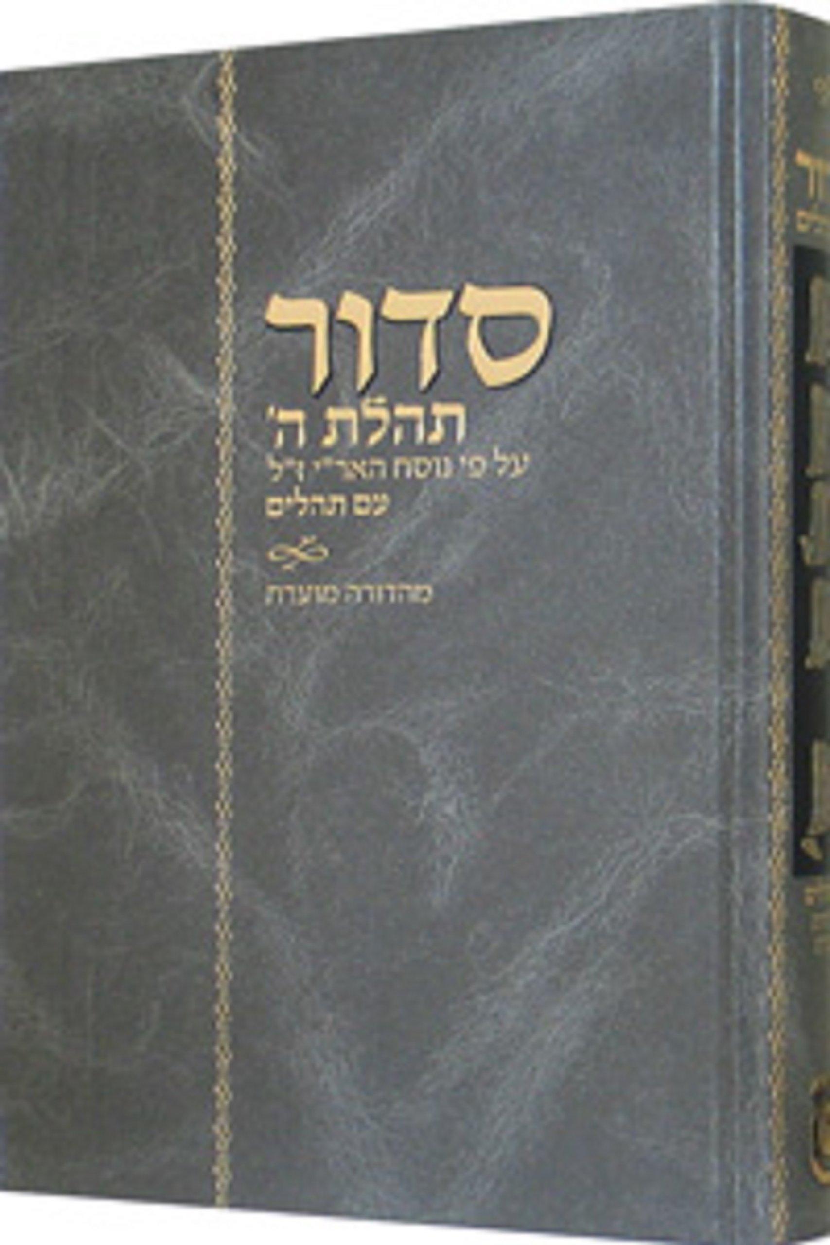 Siddur - Mahadurah Mueret Im Tehillim 5.5 x 8.5 (Hebrew Edition)