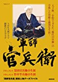 NHK大河ドラマ歴史ハンドブック 軍師官兵衛 (NHKシリーズ)