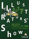 活躍する日本のイラストレーター年鑑 ILLUSTRATORS' Show〈2017〉