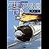 零の帰還 (アクションコミックス)