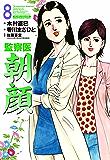 監察医朝顔8