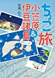 ちょこ旅 小笠原&伊豆諸島 (かいてーばん)