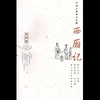 西厢记(插图版) (中国古典四大名剧)