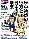 FISCO 株・企業報 Vol.7 今、この株を買おう (ブルーガイド・グラフィック)