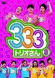 333(トリオさん)3 [DVD]