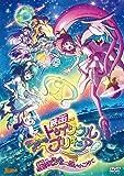 映画スター☆トゥインクルプリキュア 星のうたに想いをこめて[DVD通常版]