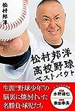 松村邦洋の高校野球ベストバウト
