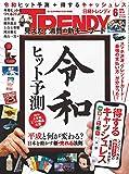 日経トレンディ 2019年 6 月号