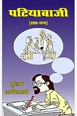 Patiyabaji (Hindi Edition) Kindle Edition