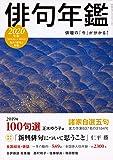 俳句年鑑 2020年版 (カドカワムック)