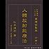 〔復刻版分冊〕人体放射能療法: 霊療術聖典:斯界権威十五大家