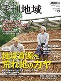 季刊地域第19号 2014年 11月号 [雑誌]