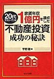 20代サラリーマンが家賃年収1億円を達成した不動産投資成功の秘訣
