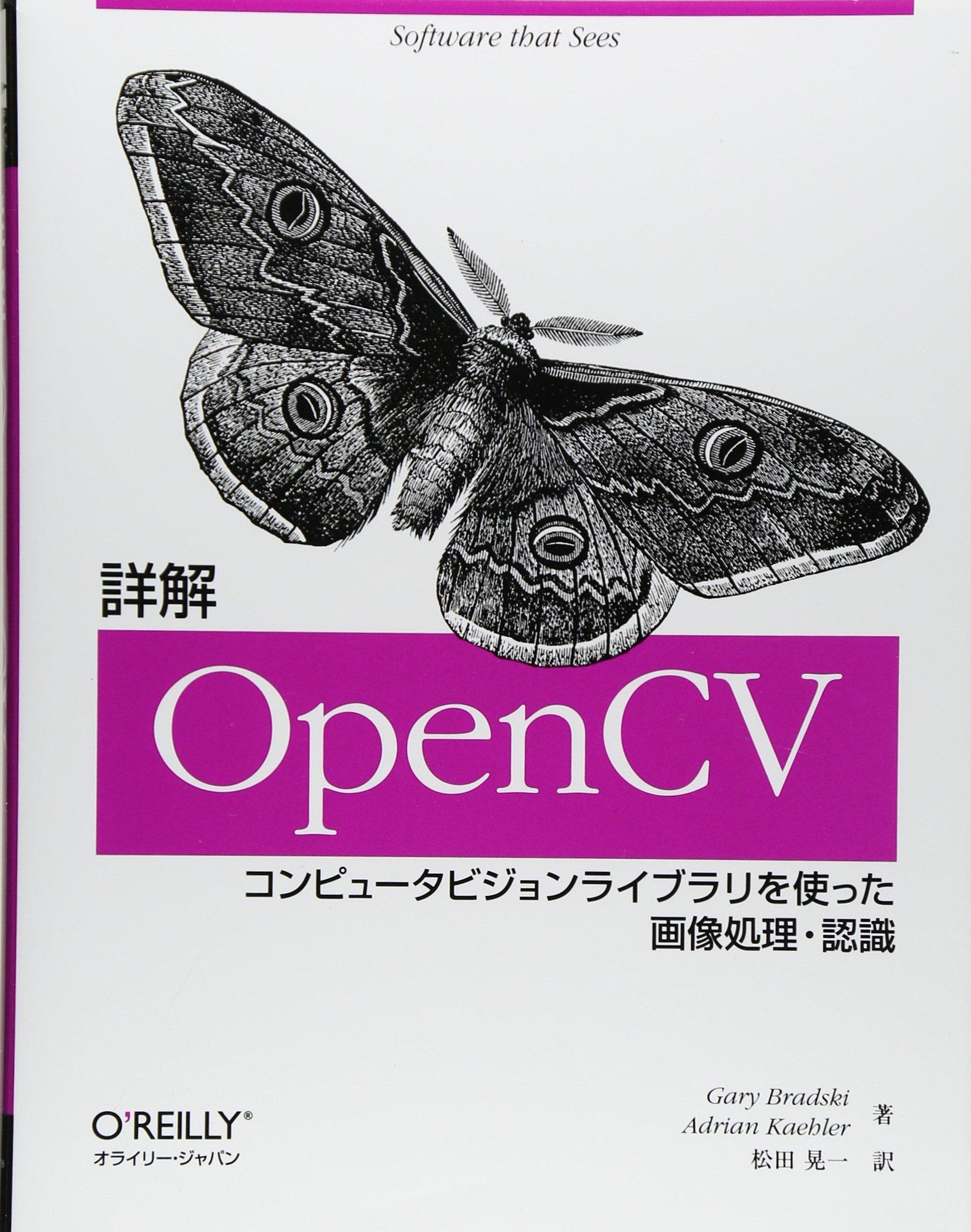 Shōkai Ōpun Shībui: Konpyūta Bijon Raiburari O Tsukatta Gazō Shori Ninshiki pdf
