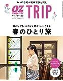 OZ TRIP 2019年 4月号 No.4 春のひとり旅 (オズトリップ)
