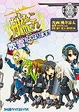 艦隊これくしょん -艦これ- 4コマコミック 吹雪、がんばります!(9) (ファミ通クリアコミックス)