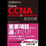 徹底攻略ポケット Cisco CCNA Routing & Switching 直前対策 徹底攻略ポケットシリーズ