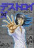 デストロイアンドレボリューション 02 (ヤングジャンプコミックス)