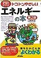 トコトンやさしいエネルギーの本(第2販) (今日からモノ知りシリーズ)