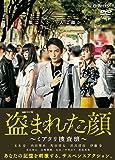 連続ドラマW  盗まれた顔 〜ミアタリ捜査班〜 DVD-BOX