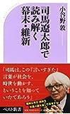 司馬遼太郎で読み解く幕末・維新 (ベスト新書)