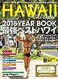 アロハエクスプレスno.142 特集:2018YEARBOOK 最強ベストハワイ (M-ON! Deluxe)