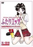 ふたりエッチ ep.2 とある女子高生のセカンドインプレッション [DVD]