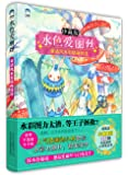 水色爱丽丝:童话风水彩插画技法