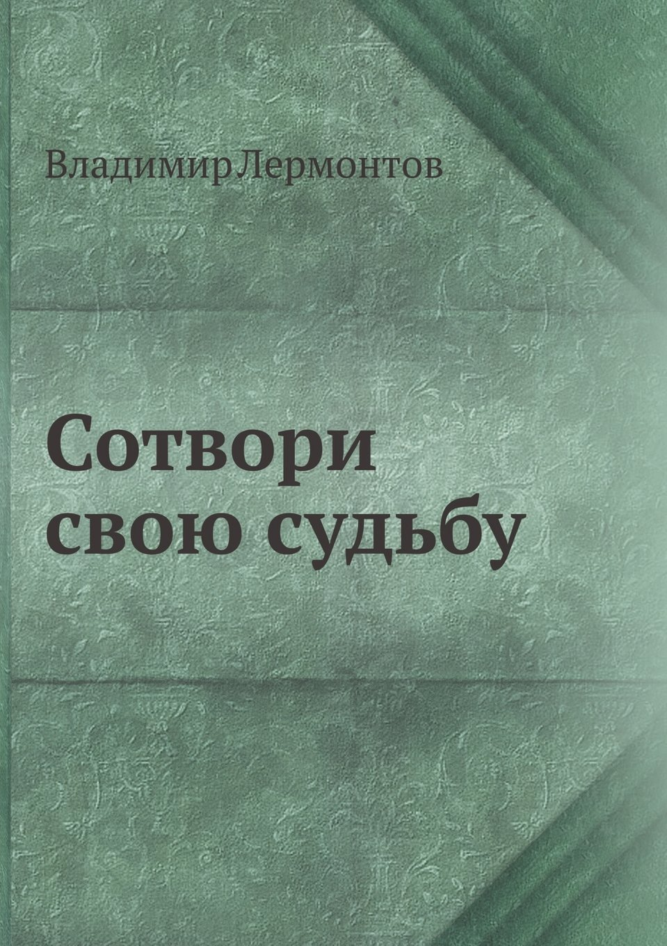 Read Online Create your fate (Russian Edition) pdf epub