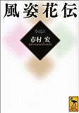 風姿花伝 (講談社学術文庫)