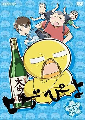 ヒゲぴよ DVD