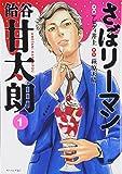さぼリーマン 飴谷甘太朗(1) (モーニング KC)