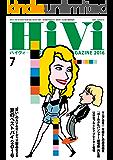 HiVi (ハイヴィ) 2016年 7月号 [雑誌]