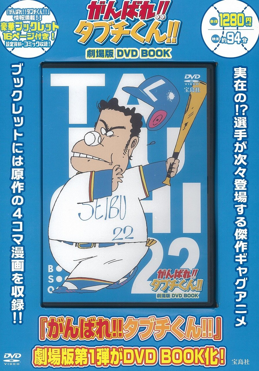 がんばれ!! タブチくん!! 劇場版 DVD BOOK (宝島社DVD BOOKシリーズ ...